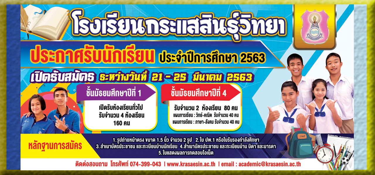 ประกาศรับนักเรียน เข้าเรียน ม.1,ม.4 ประจำปีการศึกษา 2563