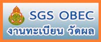SGS งานวัดผล